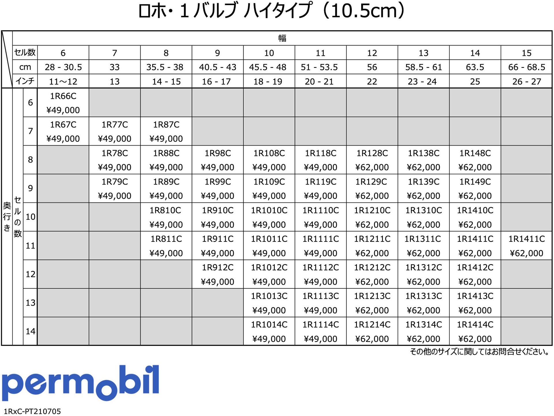 価格早見表 - ロホ・1バルブ ハイタイプ